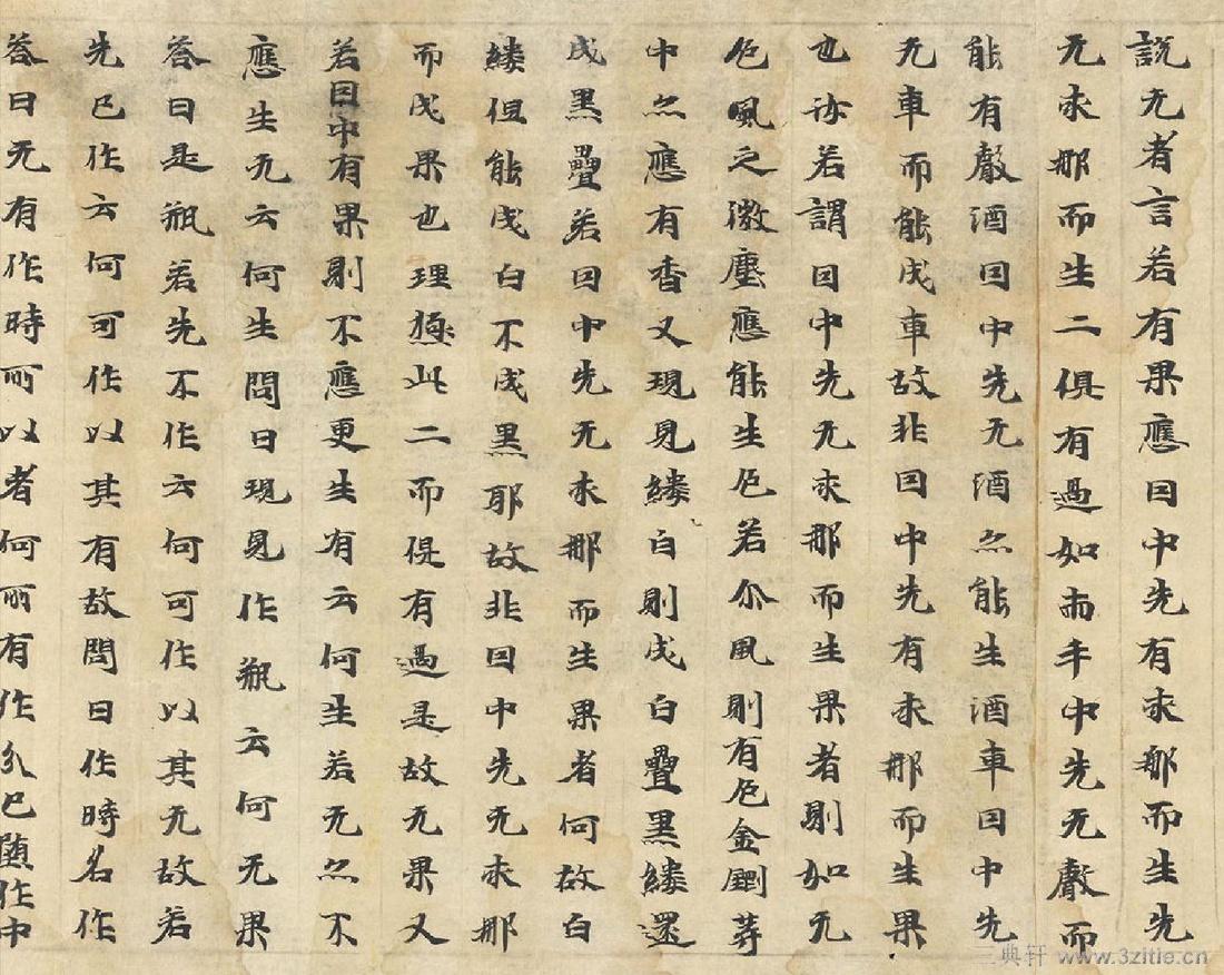 (北魏)刘广周楷书诚实论卷经第十四.pdf0006作品欣赏