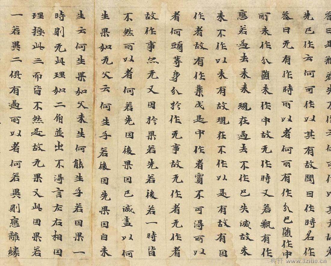 (北魏)刘广周楷书诚实论卷经第十四.pdf0007作品欣赏