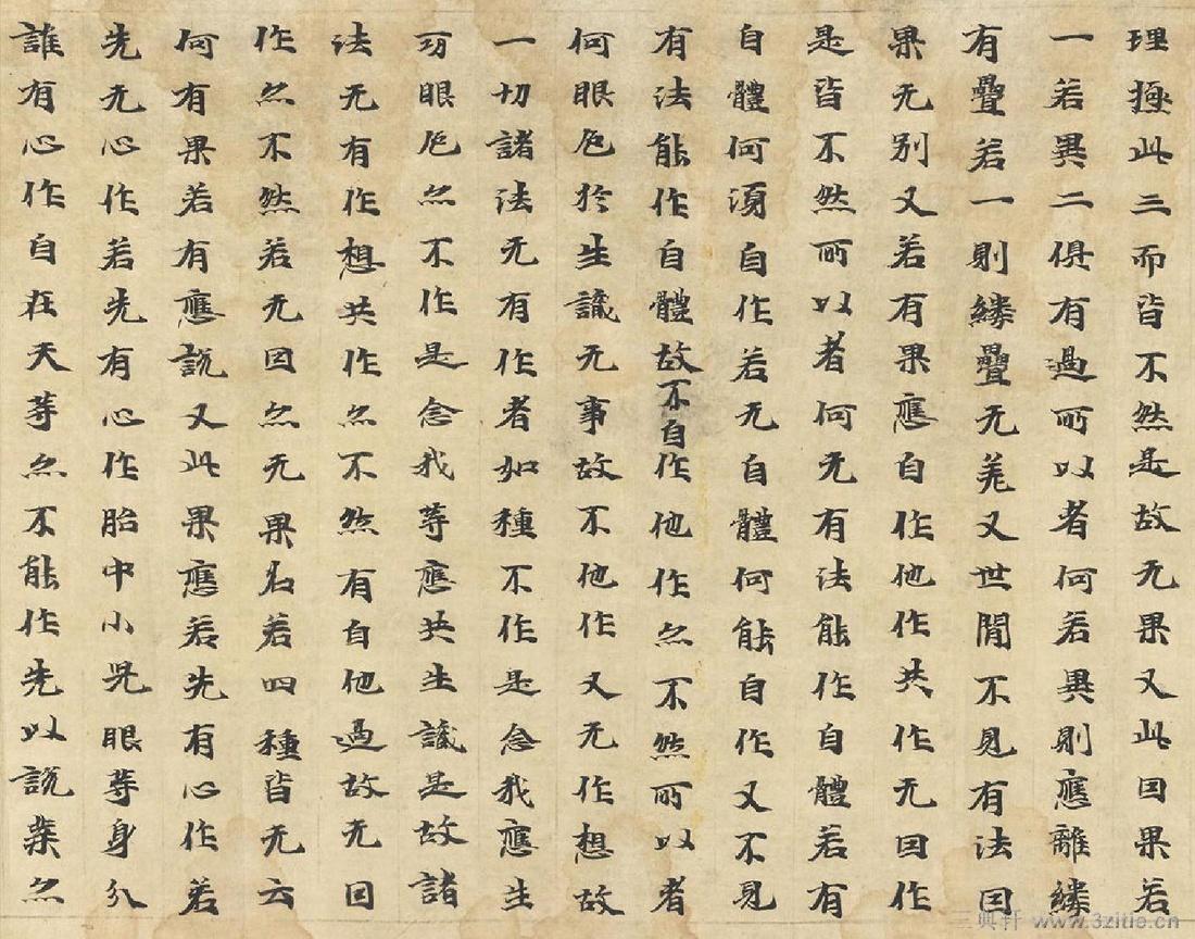 (北魏)刘广周楷书诚实论卷经第十四.pdf0008作品欣赏
