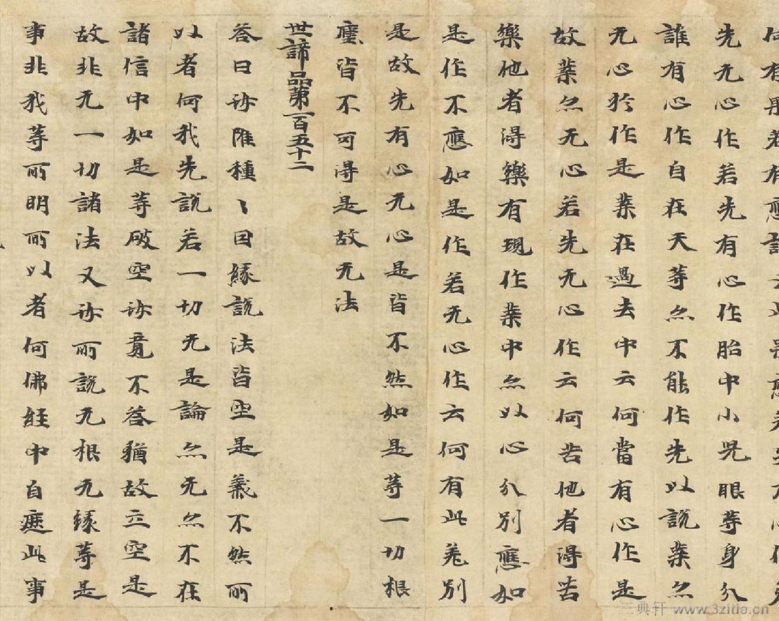 (北魏)刘广周楷书诚实论卷经第十四.pdf0009作品欣赏