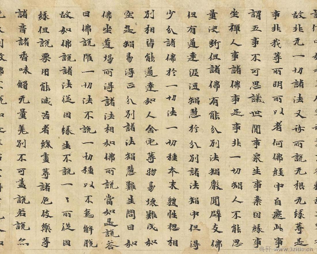 (北魏)刘广周楷书诚实论卷经第十四.pdf0010作品欣赏