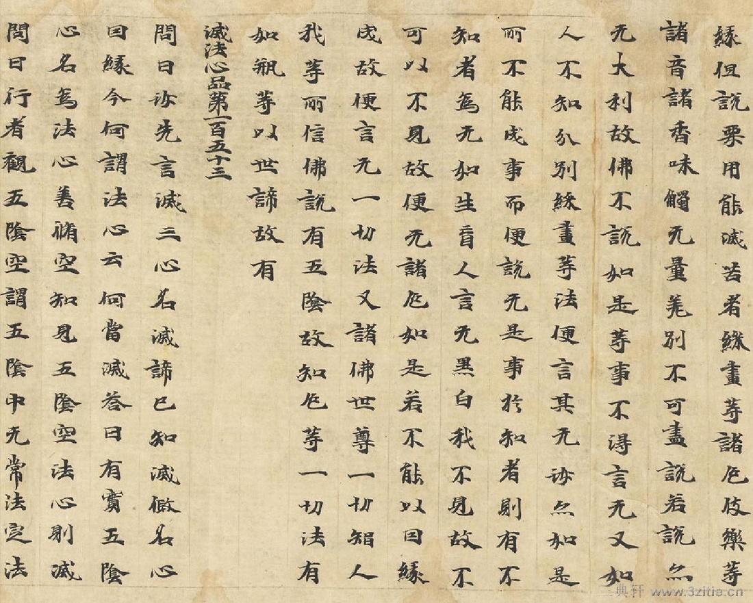 (北魏)刘广周楷书诚实论卷经第十四.pdf0011作品欣赏