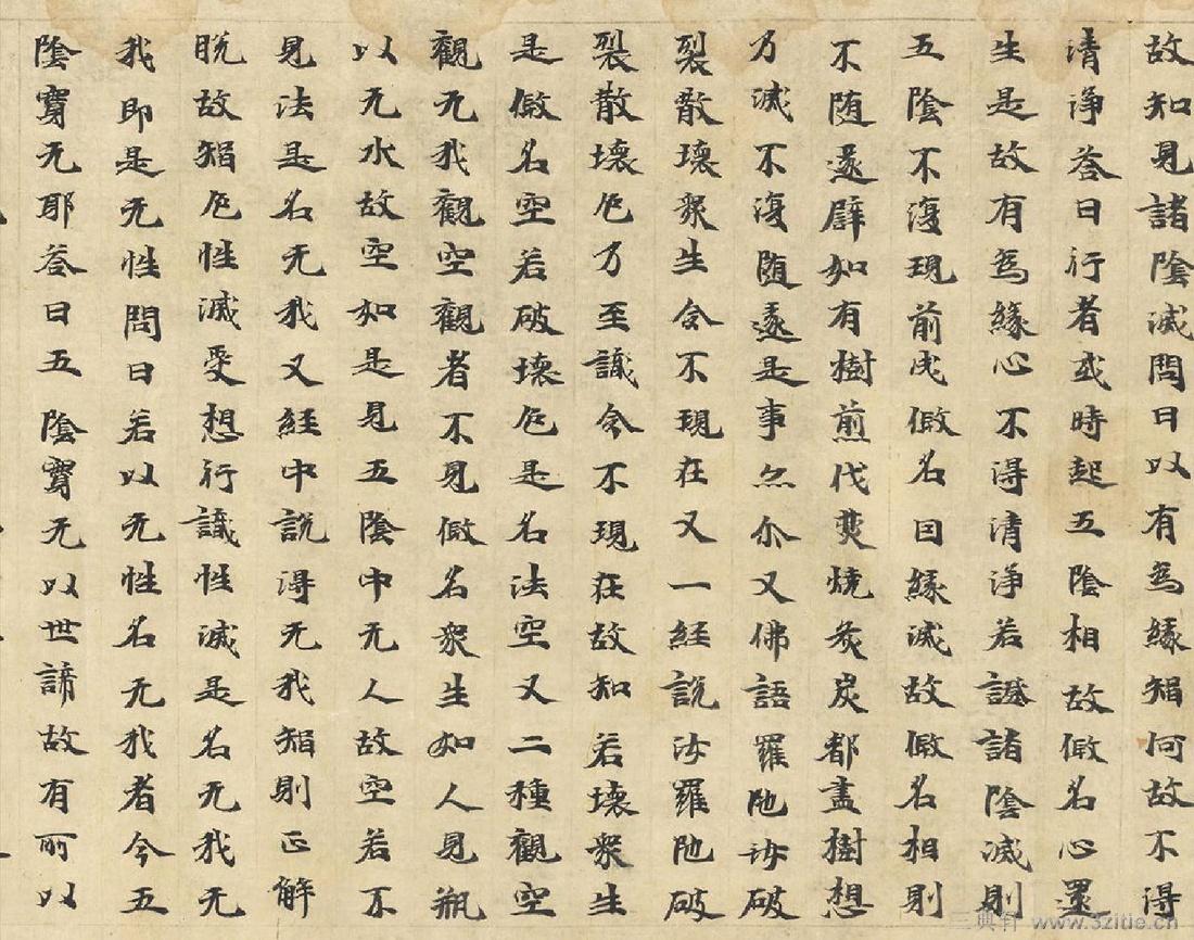 (北魏)刘广周楷书诚实论卷经第十四.pdf0013作品欣赏