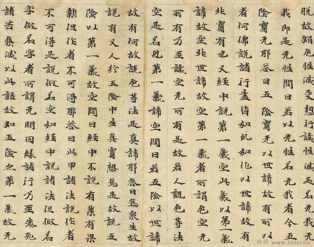 (北魏)刘广周楷书诚实论卷经第十四.pdf0014作品欣赏