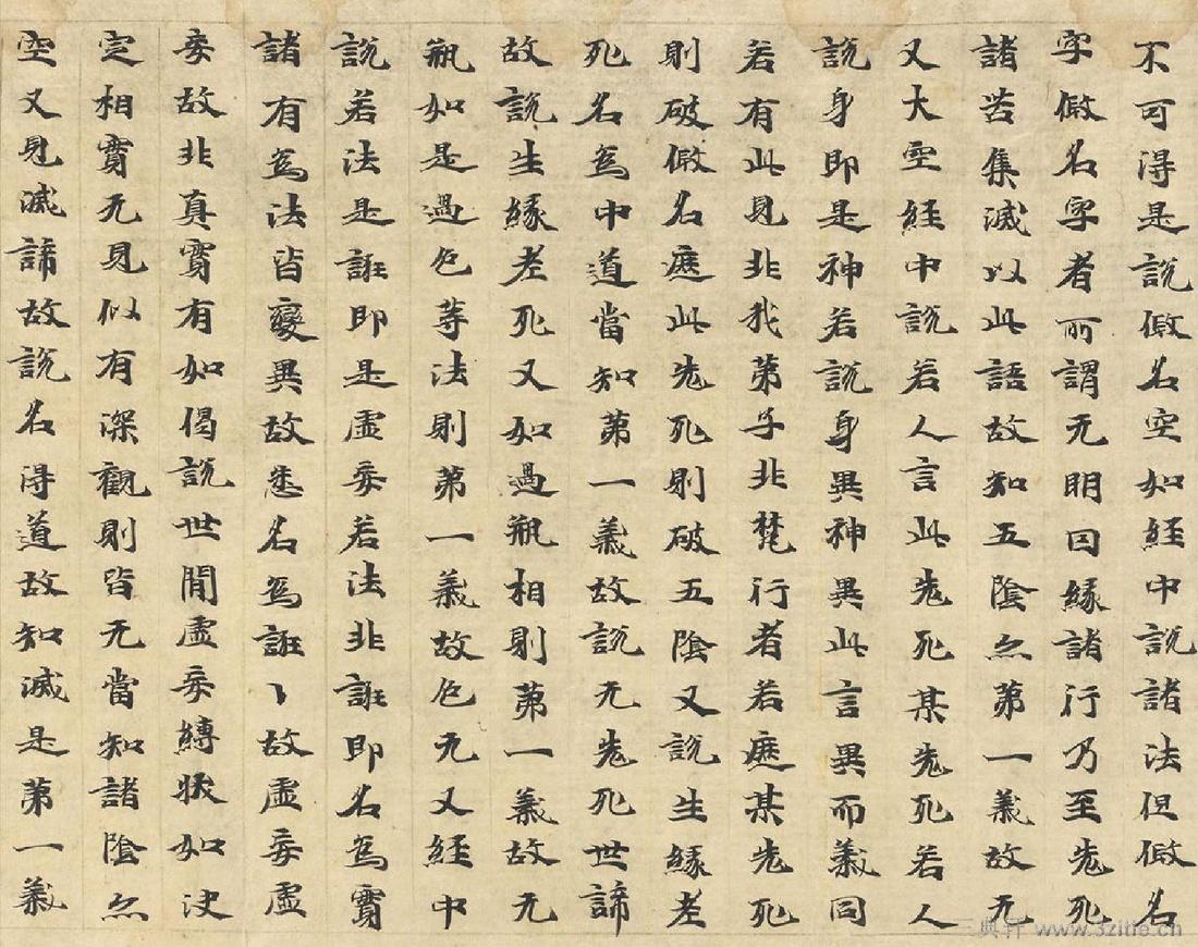 (北魏)刘广周楷书诚实论卷经第十四.pdf0015作品欣赏