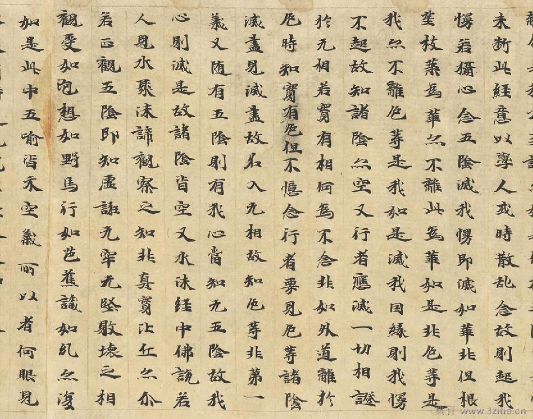 (北魏)刘广周楷书诚实论卷经第十四.pdf0017作品欣赏