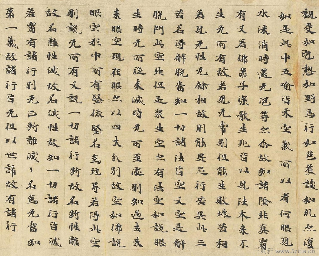 (北魏)刘广周楷书诚实论卷经第十四.pdf0018作品欣赏