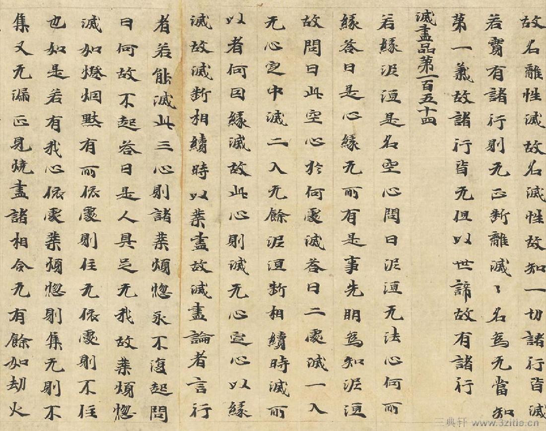 (北魏)刘广周楷书诚实论卷经第十四.pdf0019作品欣赏