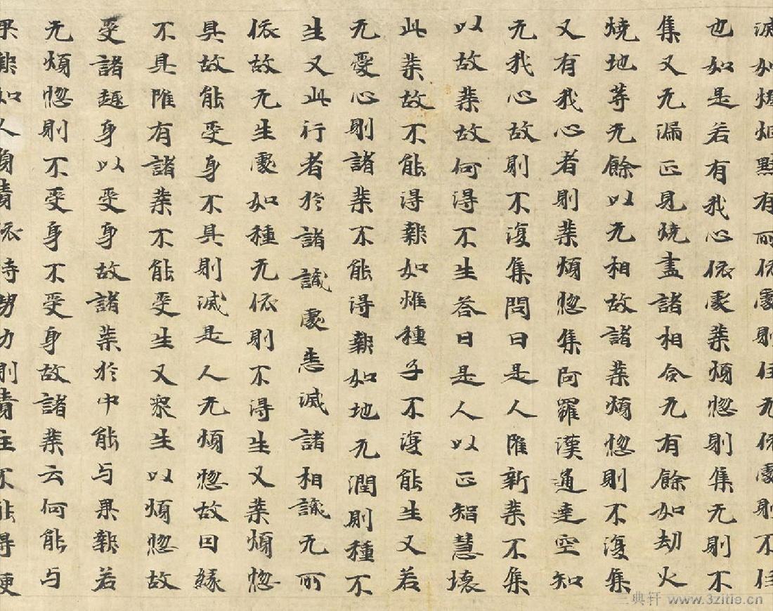 (北魏)刘广周楷书诚实论卷经第十四.pdf0020作品欣赏