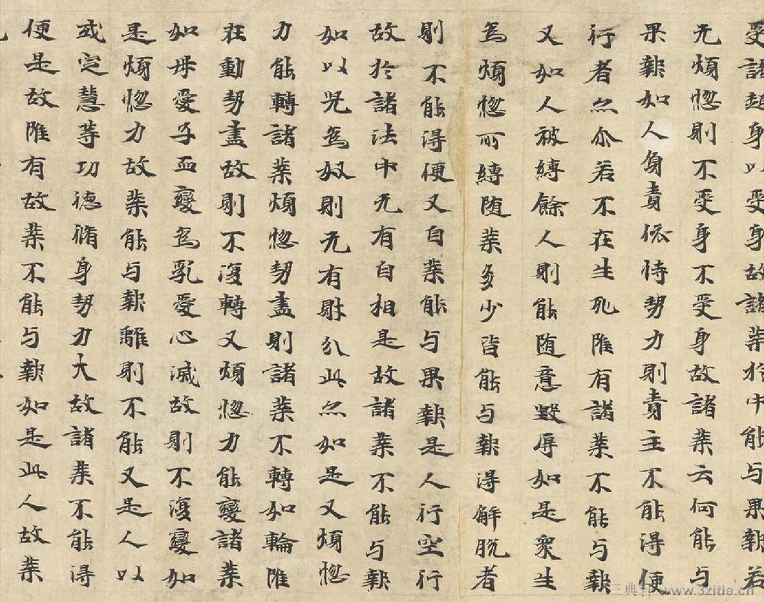 (北魏)刘广周楷书诚实论卷经第十四.pdf0021作品欣赏