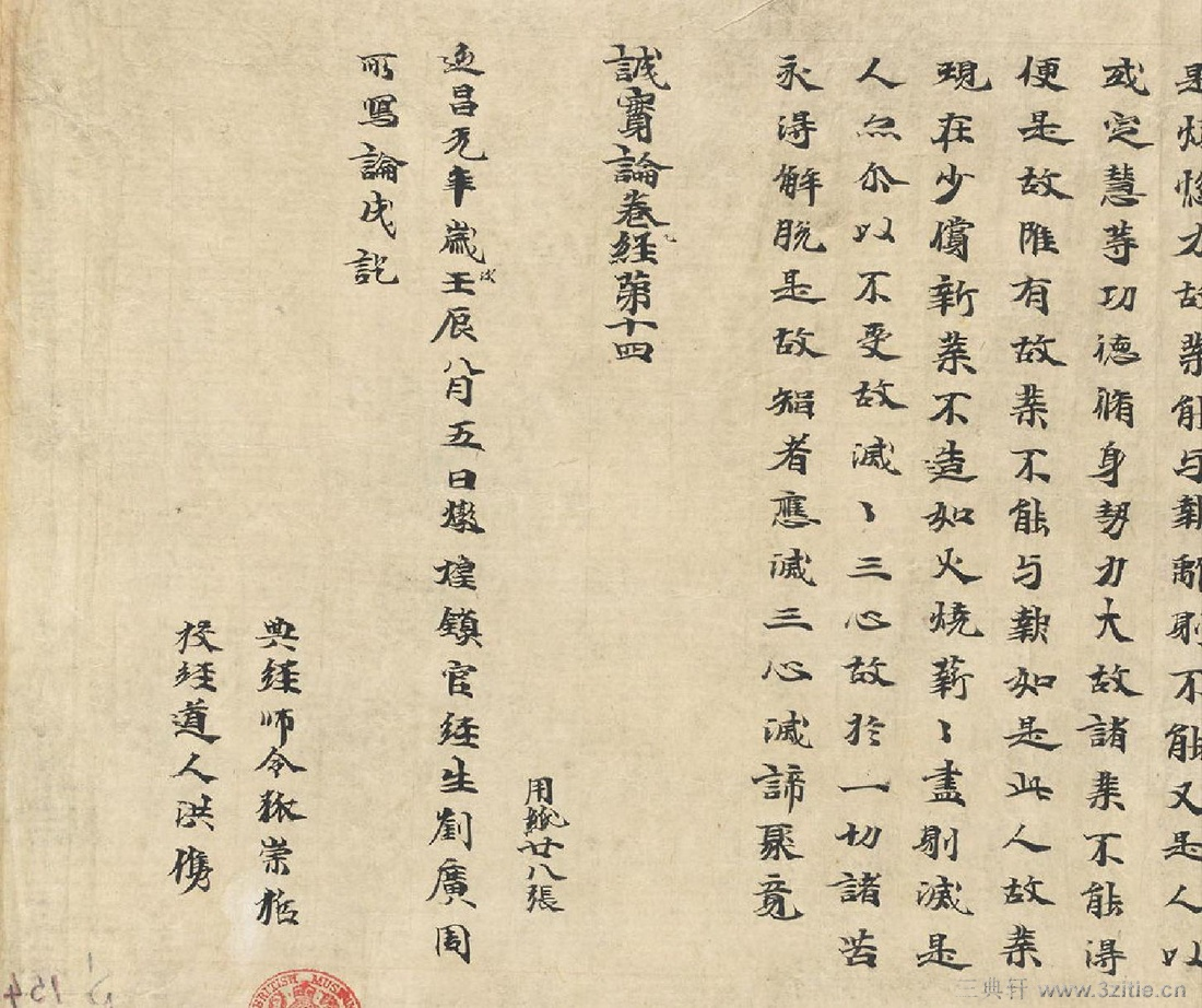 (北魏)刘广周楷书诚实论卷经第十四.pdf0022作品欣赏