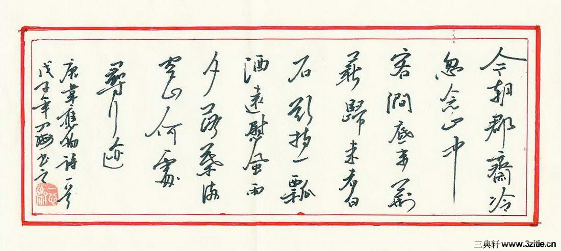 刘四海钢笔硬笔书法作品欣赏刘四海三典轩书画网 在图片