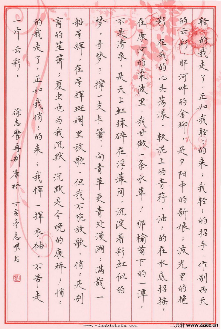 刘志明钢笔硬笔书法作品欣赏图片