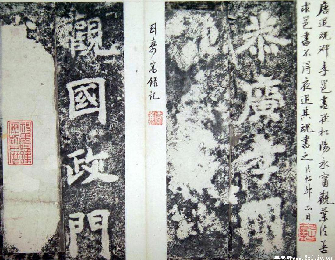 李邕(唐)李邕楷书端州石室记0019(唐)李邕楷书端州石室记