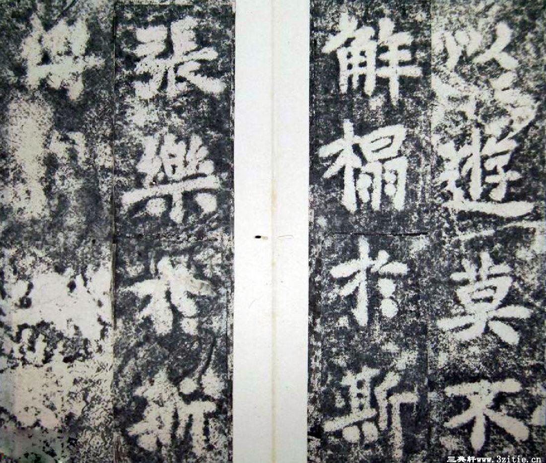 李邕(唐)李邕楷书端州石室记0023(唐)李邕楷书端州石室记