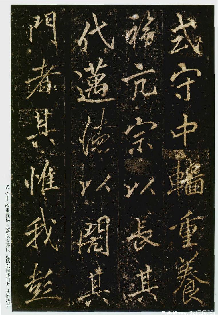 (唐)李邕行书云麾将军碑0004作品欣赏