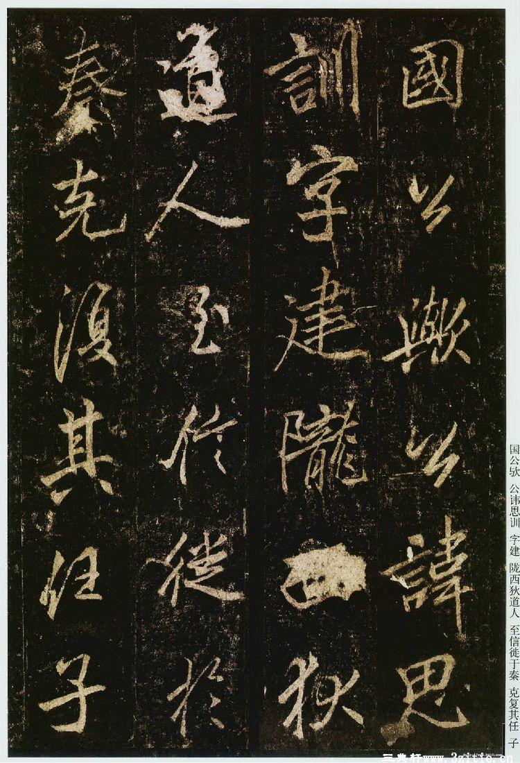(唐)李邕行书云麾将军碑0005作品欣赏