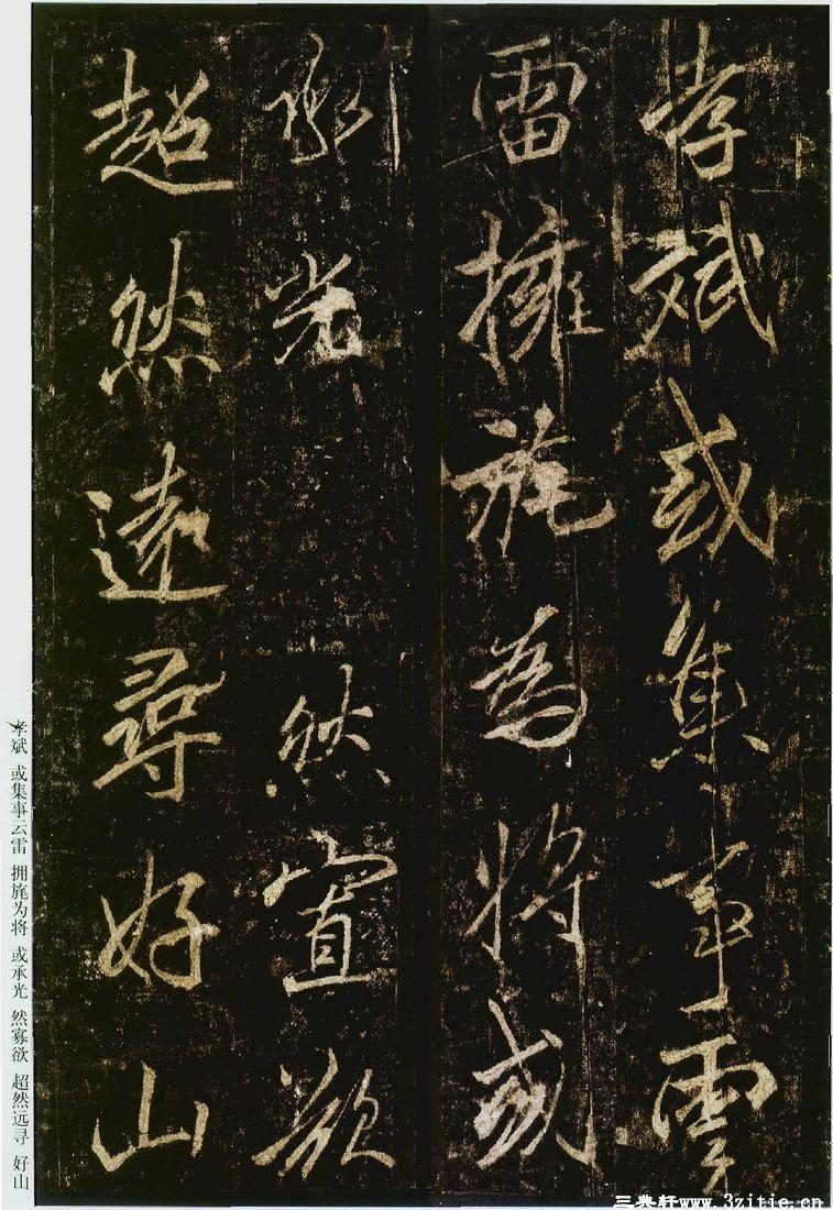 (唐)李邕行书云麾将军碑0008作品欣赏