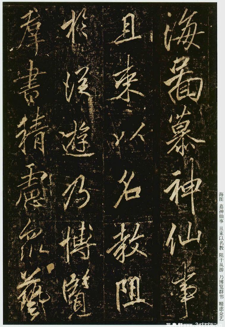 (唐)李邕行书云麾将军碑0009作品欣赏