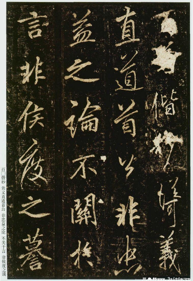 (唐)李邕行书云麾将军碑0010作品欣赏