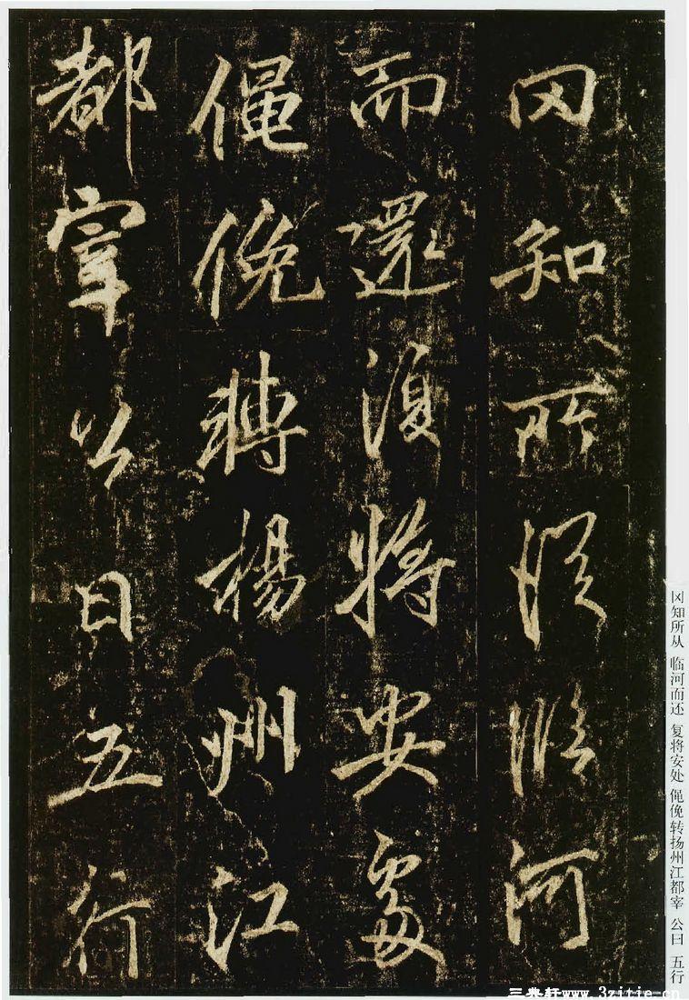 (唐)李邕行书云麾将军碑0015作品欣赏