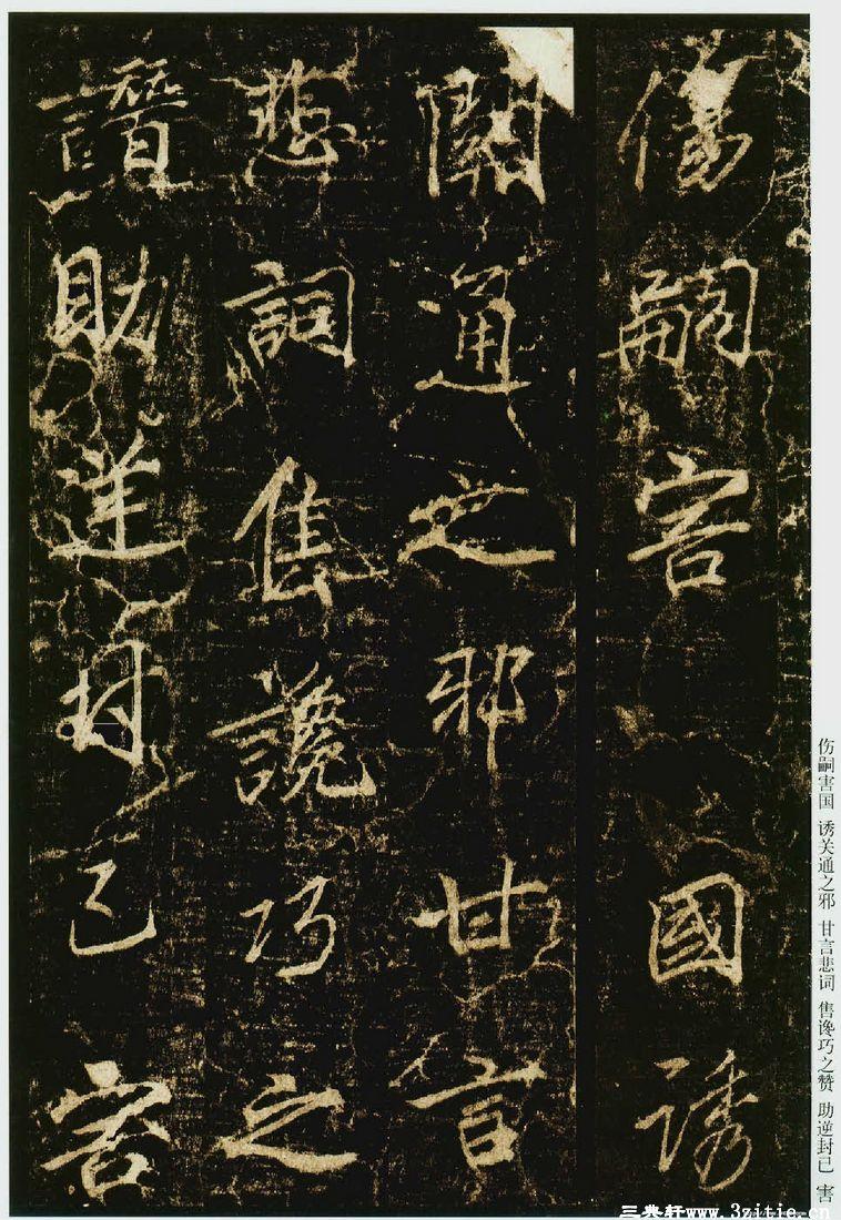 (唐)李邕行书云麾将军碑0021作品欣赏