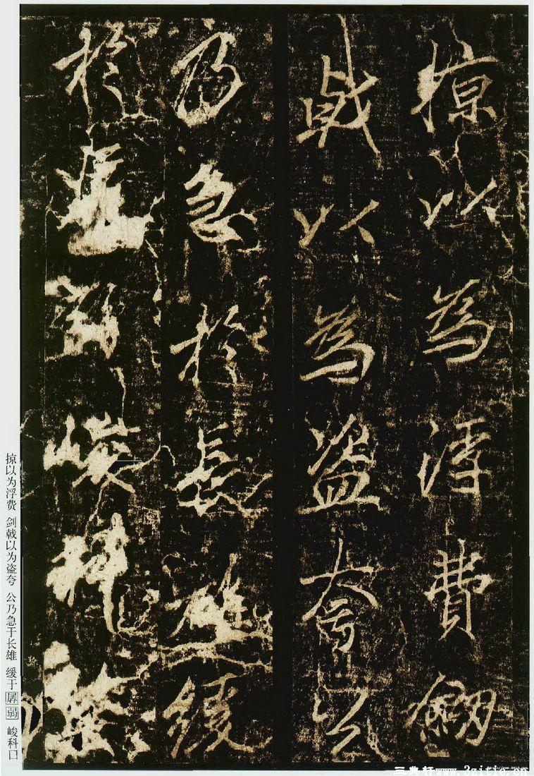 (唐)李邕行书云麾将军碑0026作品欣赏