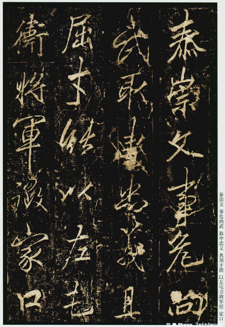 (唐)李邕行书云麾将军碑0027作品欣赏