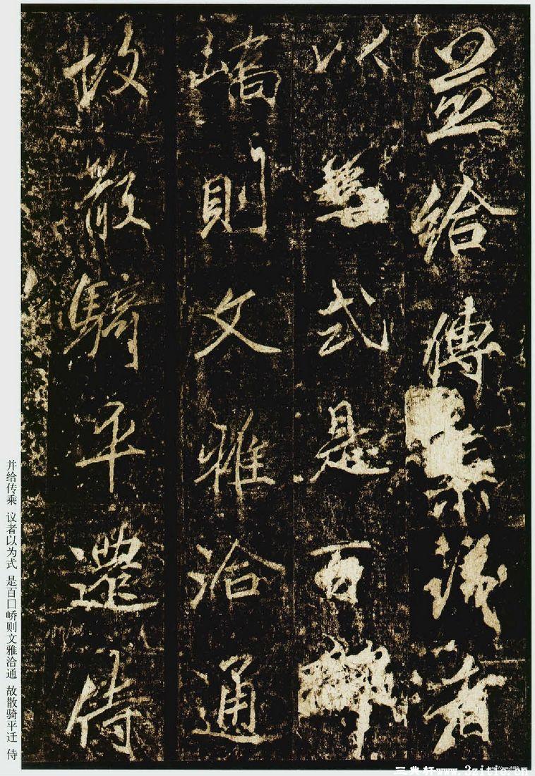 (唐)李邕行书云麾将军碑0028作品欣赏