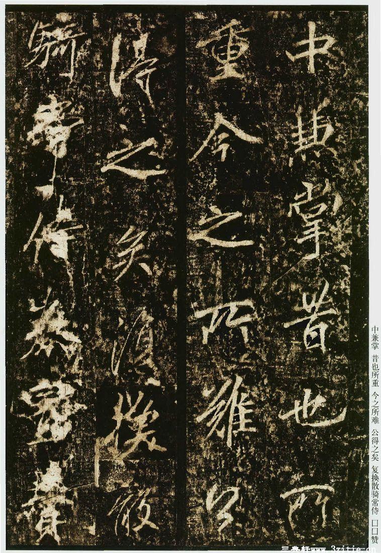 (唐)李邕行书云麾将军碑0029作品欣赏
