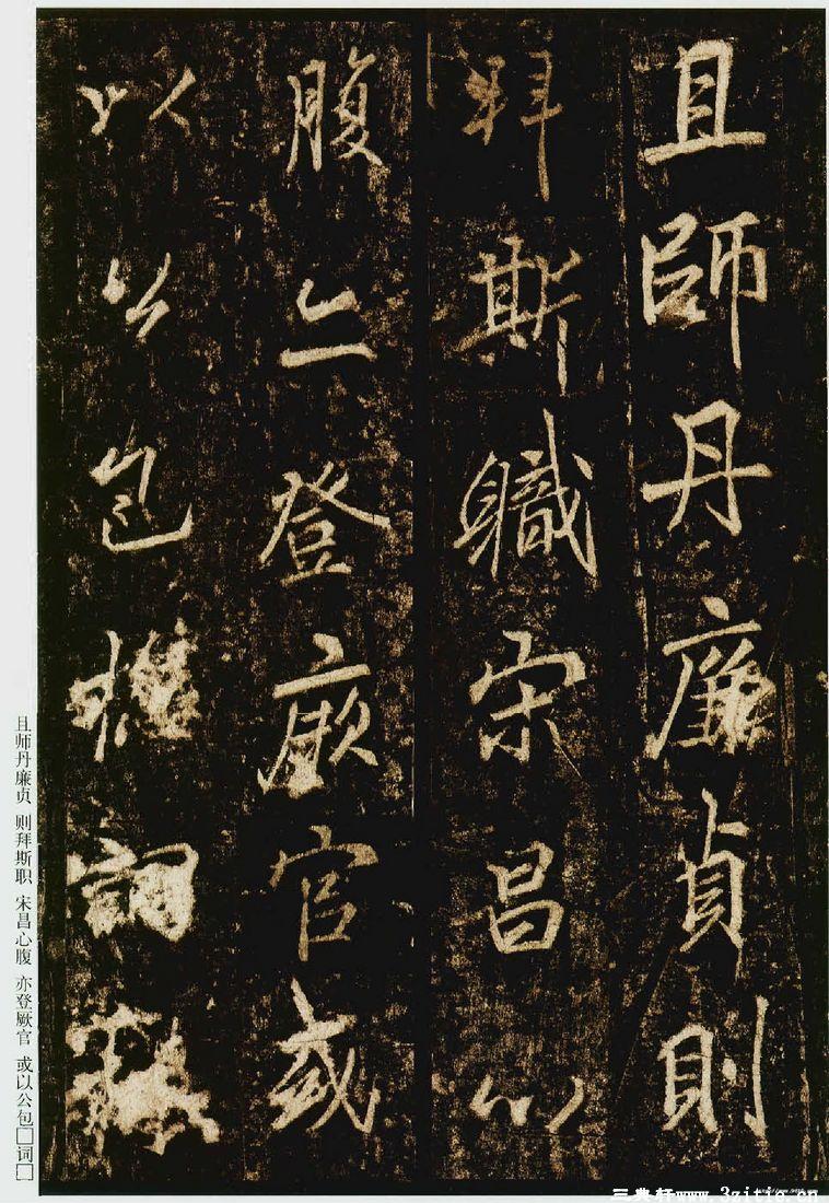(唐)李邕行书云麾将军碑0032作品欣赏