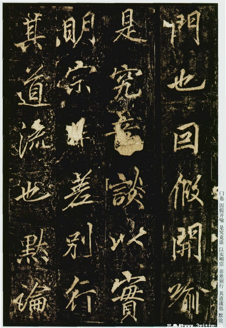 (唐)李邕行书云麾将军碑0033作品欣赏