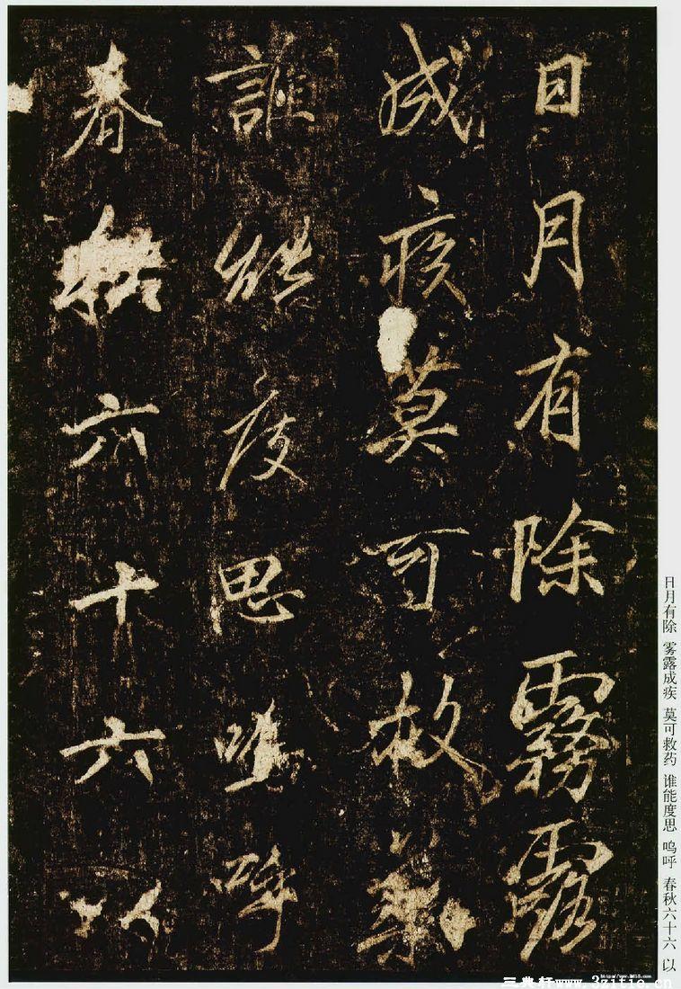 (唐)李邕行书云麾将军碑0035作品欣赏