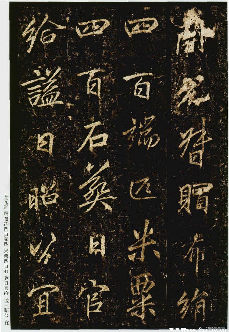 (唐)李邕行书云麾将军碑0036作品欣赏