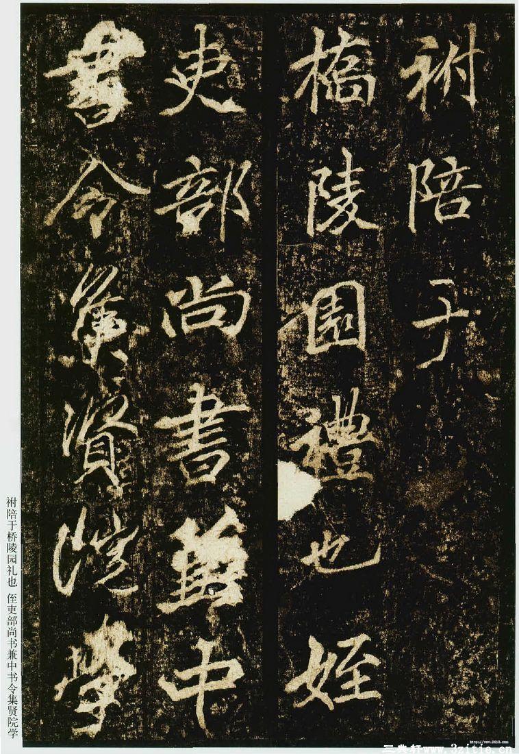 (唐)李邕行书云麾将军碑0038作品欣赏