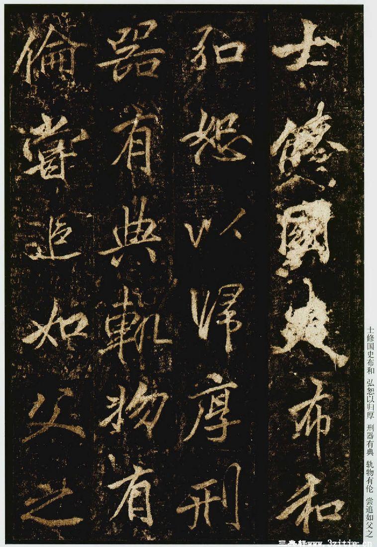 (唐)李邕行书云麾将军碑0039作品欣赏