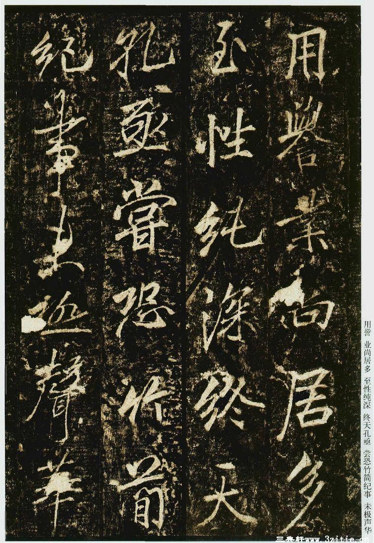 (唐)李邕行书云麾将军碑0041作品欣赏