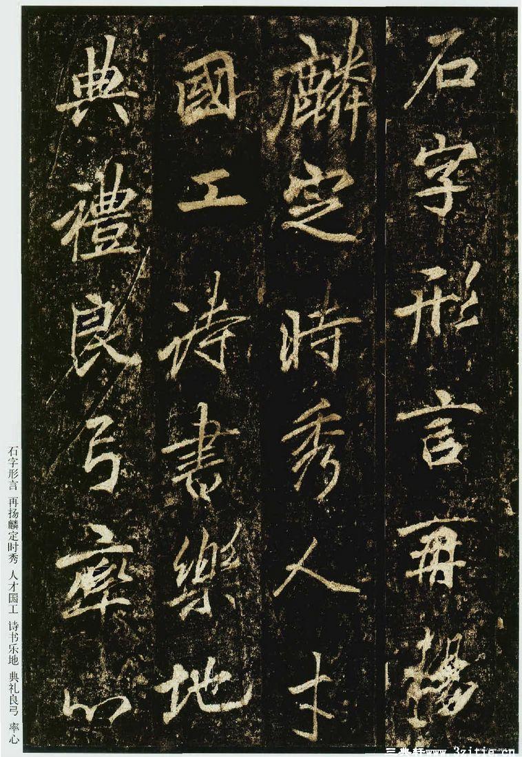 (唐)李邕行书云麾将军碑0042作品欣赏
