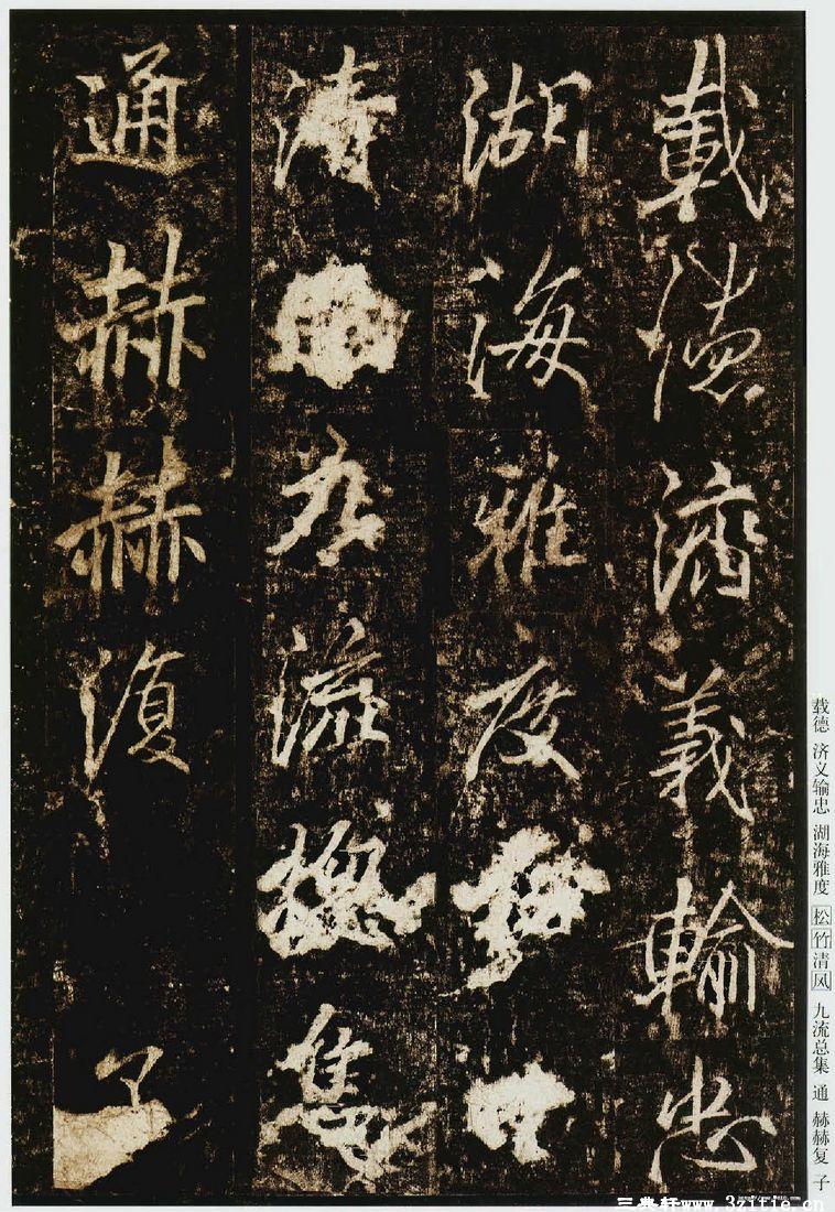 (唐)李邕行书云麾将军碑0043作品欣赏
