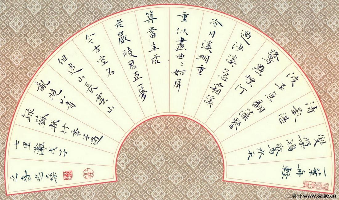 李忠燊钢笔硬笔书法作品欣赏0021(行书)书法作品字帖