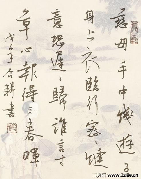 欧阳荷庚钢笔硬笔书法作品欣赏0012 书法绘画作品字帖画谱欣赏当代图片