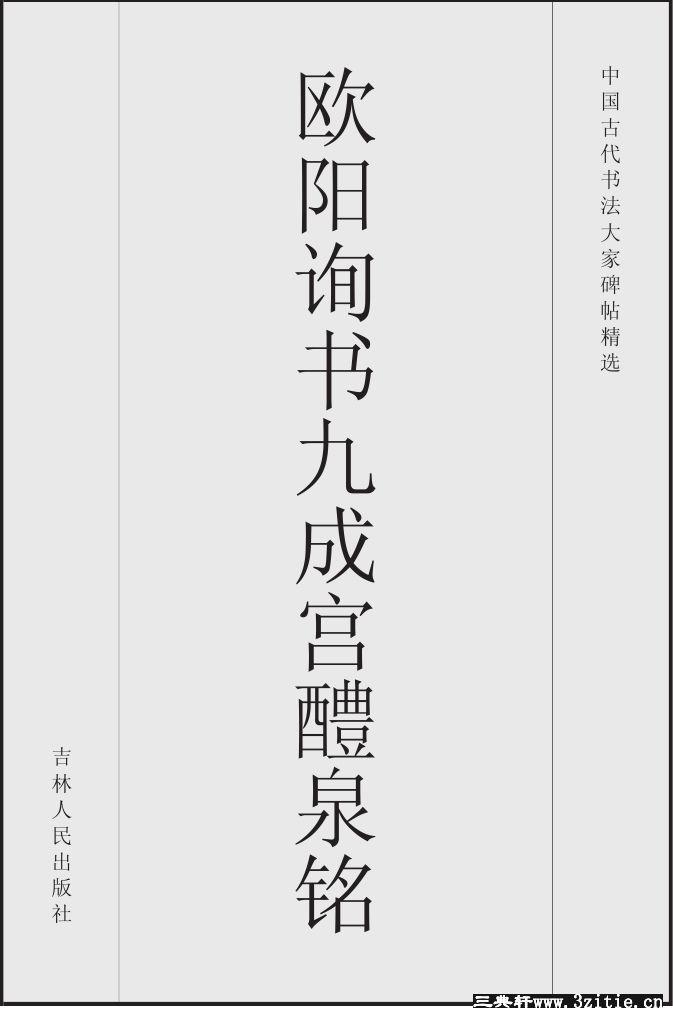 欧阳询书九成宫醴泉铭0001作品欣赏