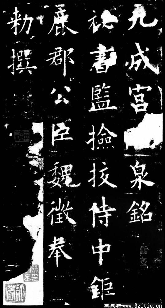 欧阳询书九成宫醴泉铭0002作品欣赏