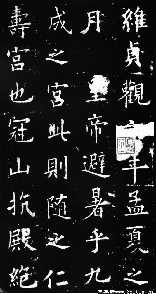 欧阳询书九成宫醴泉铭0003作品欣赏
