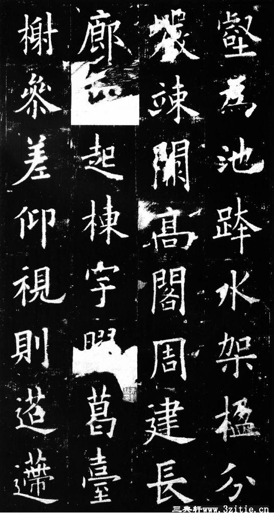 欧阳询书九成宫醴泉铭0004作品欣赏