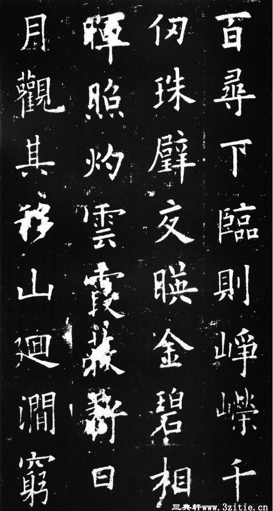 欧阳询书九成宫醴泉铭0005作品欣赏