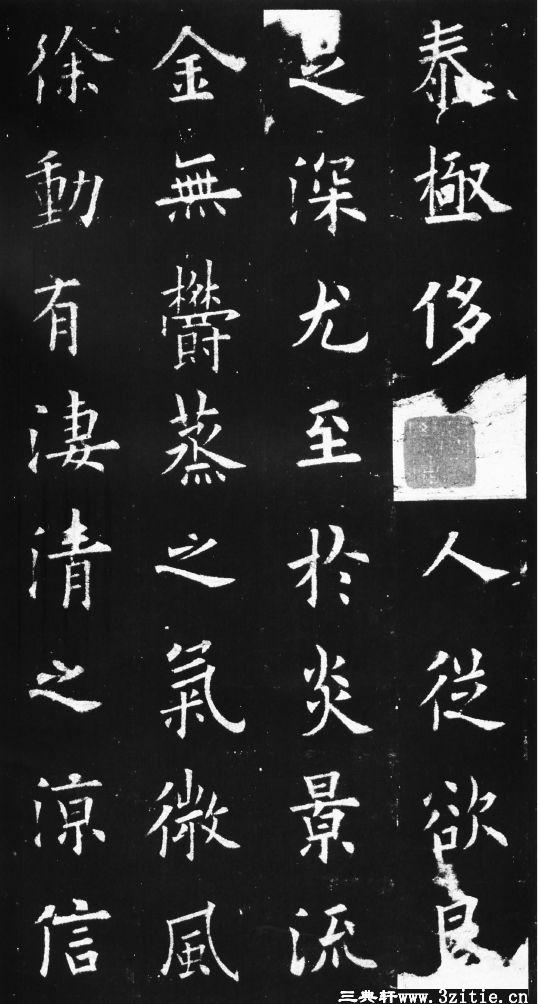 欧阳询书九成宫醴泉铭0006作品欣赏