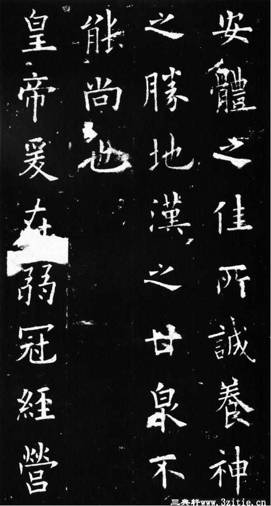 欧阳询书九成宫醴泉铭0007作品欣赏