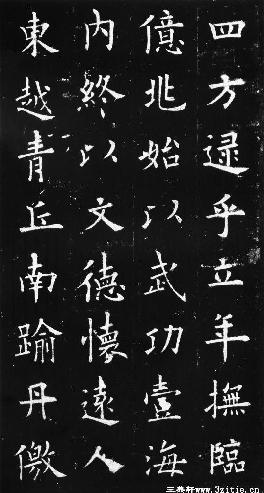 欧阳询书九成宫醴泉铭0008作品欣赏