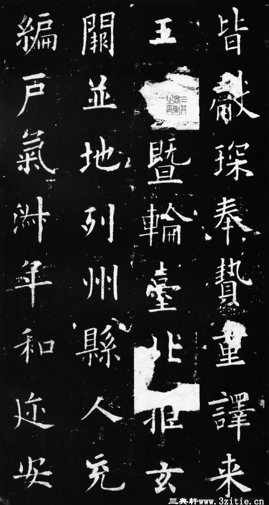 欧阳询书九成宫醴泉铭0009作品欣赏